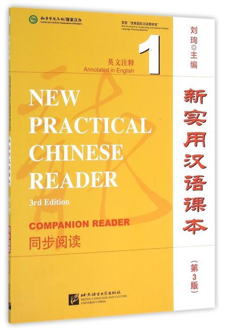 新实用汉语课本(第3版)(英文注释)同步阅读1