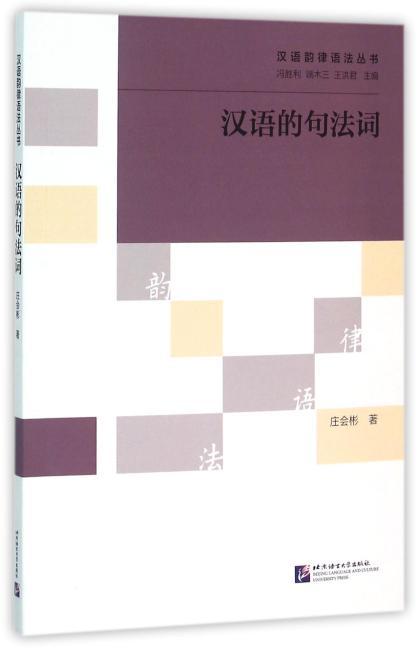 汉语的句法词 | 汉语韵律语法丛书