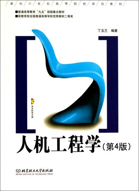 人机工程学(第4版)(附光盘1张)
