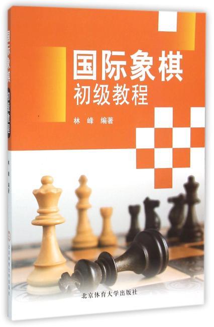 国际象棋初级教程(第二版)