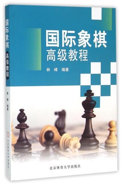 国际象棋高级教程(第二版)