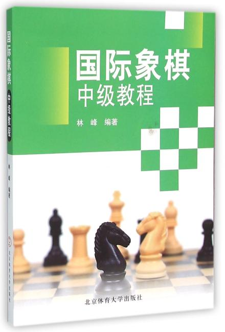 国际象棋中级教程(第二版)