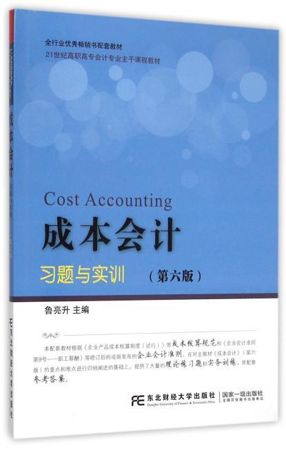 成本会计习题与实训(第六版)