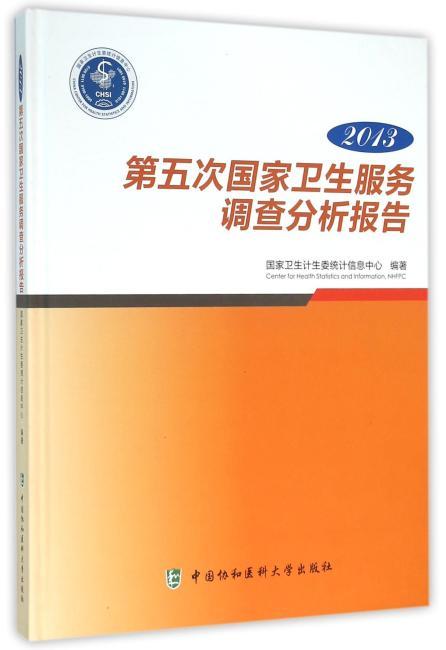 2013第五次国家卫生服务调查分析报告