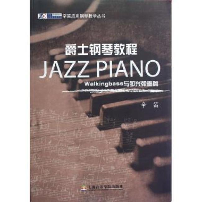 爵士钢琴教程——Walking Bass与即兴弹奏篇