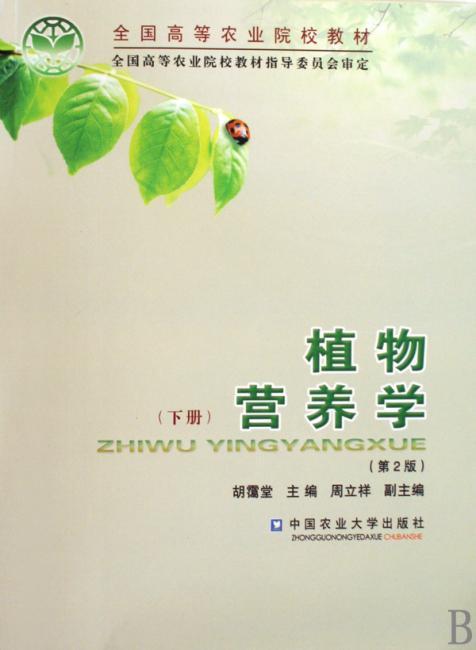 植物营养学(第2版)下册