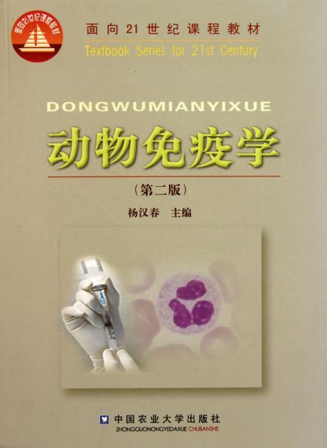 动物免疫学(第二版)