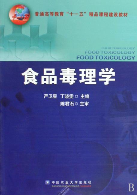 食品毒理学