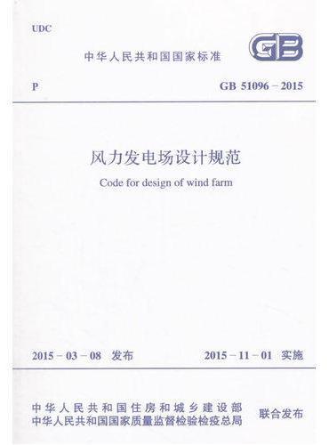 GB 51096-2015 风力发电场设计规范