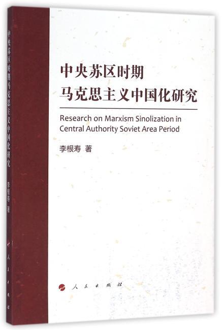 中央苏区时期马克思主义中国化研究