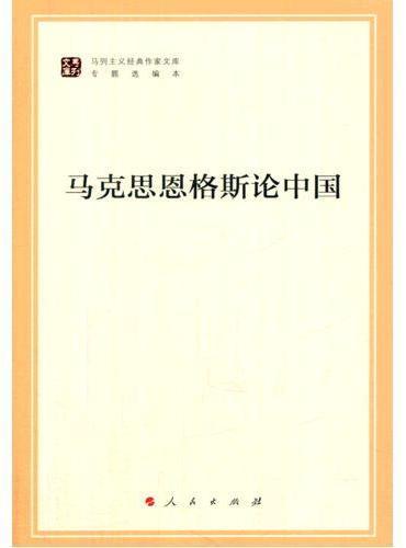 马克思恩格斯论中国(马列主义经典作家文库专题选编本)