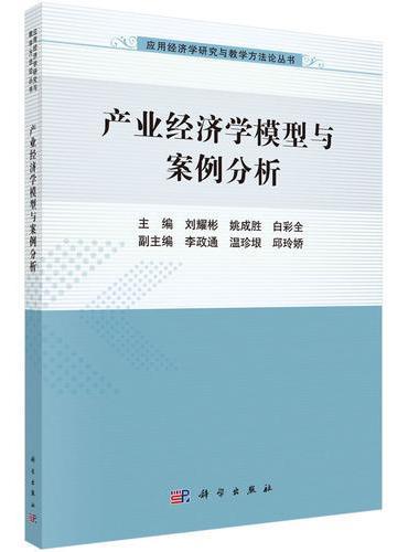 产业经济模型与案例分析