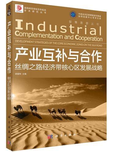 产业互补与合作——丝绸之路经济带核心区发展战略