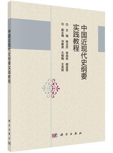中国近现代史纲要实践教程