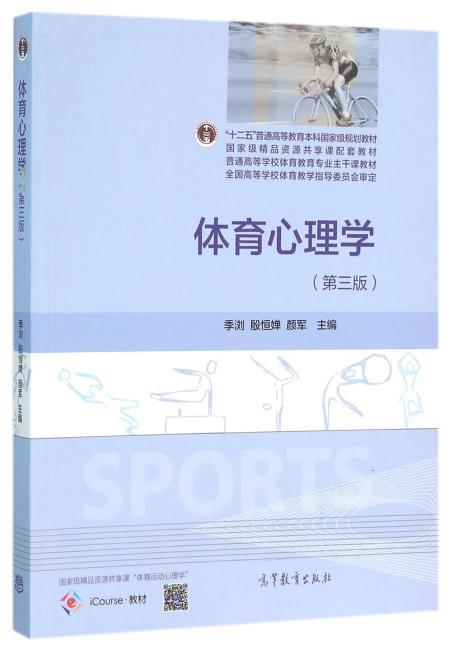 体育心理学(第三版)