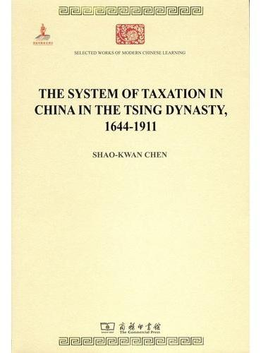 The System of Taxation in China in the Tsing Dynasty,1644-1911(清代中国的税收制度)(1644-1911)