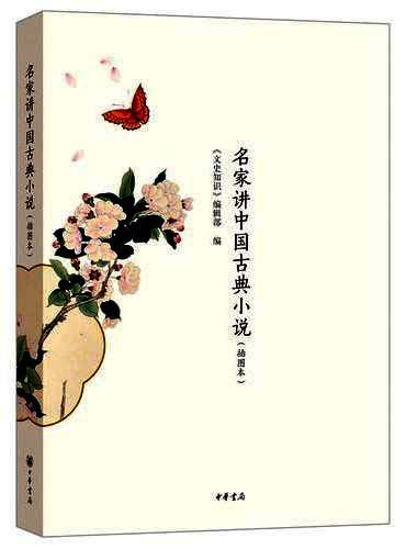 名家讲中国古典小说(插图本)