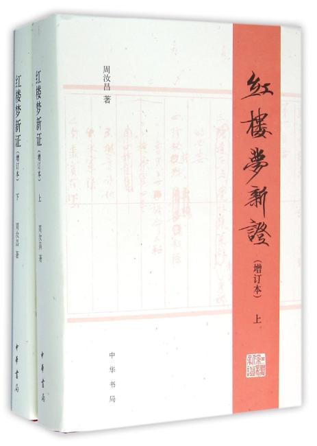 红楼梦新证(精装增订本)(全2册)