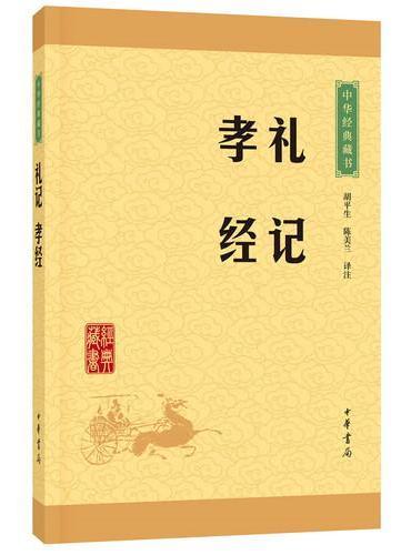 礼记·孝经(中华经典藏书·升级版)