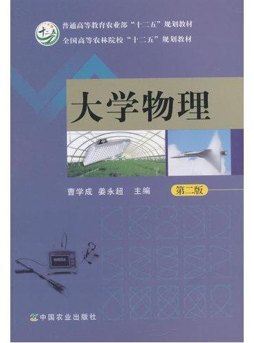 大学物理(第二版)(曹学成、姜永超)
