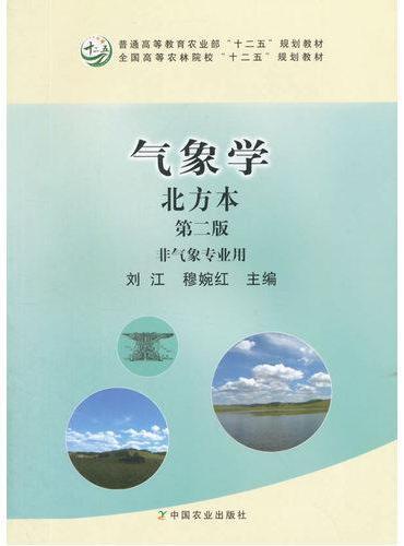 气象学 北方本(第二版)(非气象专业用)(刘江、穆婉红)