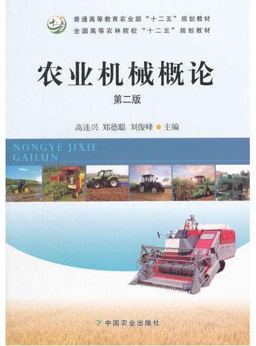 农业机械概论(第二版)(高连兴、郑德聪、刘俊峰)