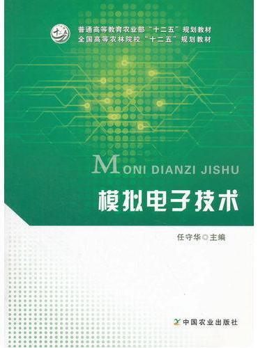 模拟电子技术(任守华)