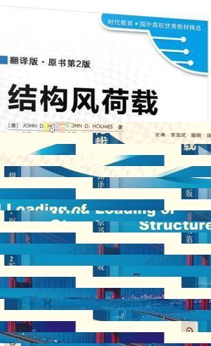 结构风荷载(翻译版 原书第2版)