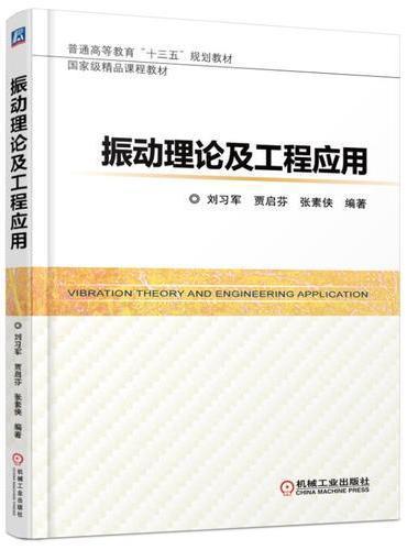 振动理论及工程应用