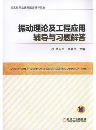 振动理论及工程应用辅导与习题解答