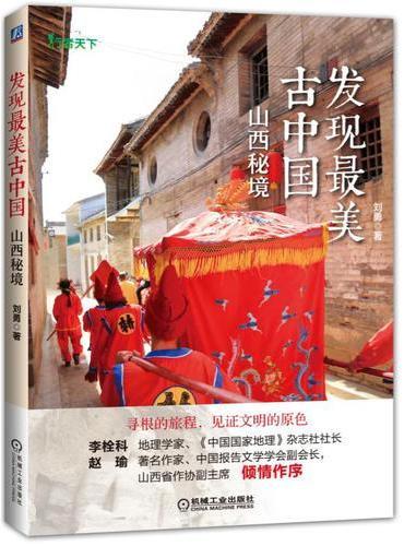 发现最美古中国 山西秘境