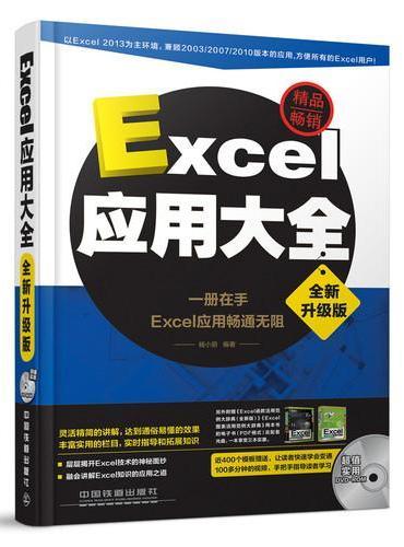 Excel应用大全(全新升级版)
