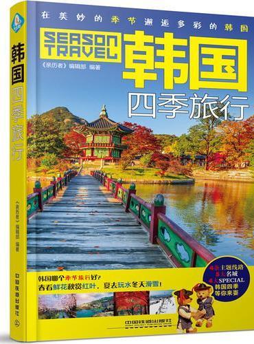 韩国四季旅行