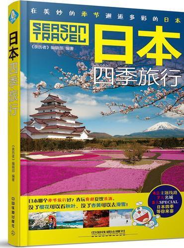 日本四季旅行