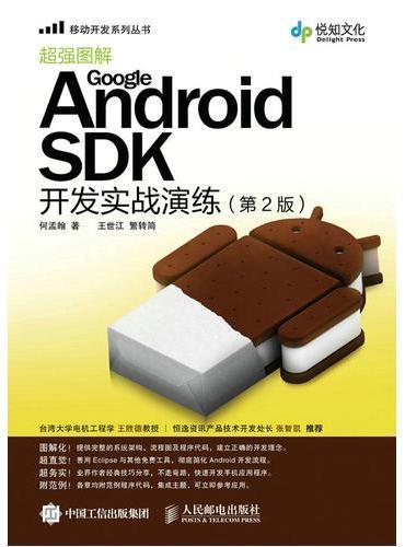 Google Android SDK开发实战演练 第2版