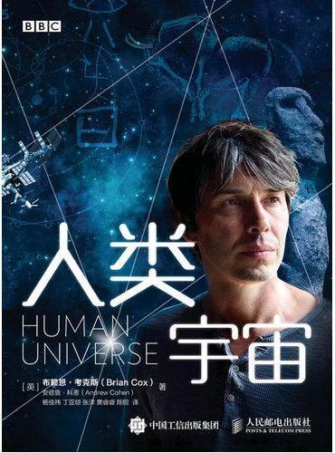 人类宇宙(BBC纪录片同名书)