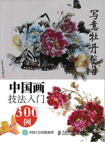 中国画技法入门300例:写意牡丹综合卷