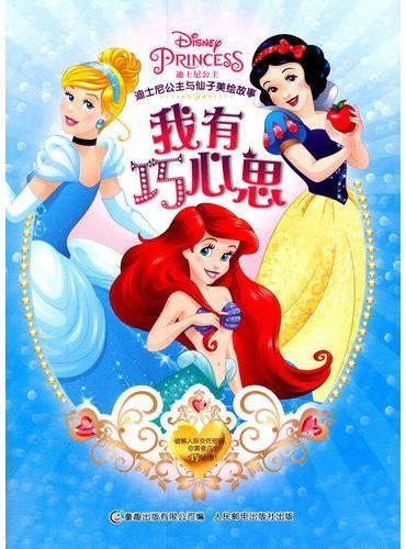 迪士尼公主与仙子美绘故事——我有巧心思