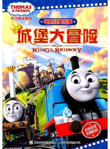 托马斯和朋友电影经典故事 城堡大冒险