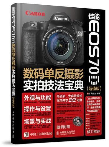 佳能 EOS 70D数码单反摄影实拍技法宝典(超值版)
