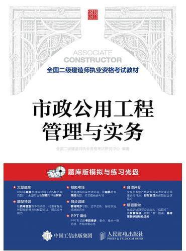 全国二级建造师执业资格考试教材——市政公用工程管理与实务