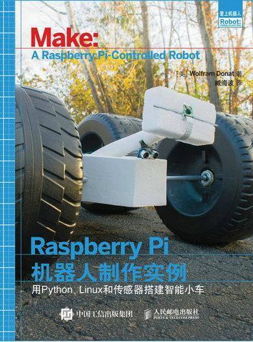Raspberry Pi机器人制作实例 用Python Linux和传感器搭建智能小车