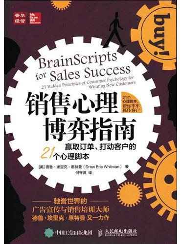 销售心理博弈指南 赢取订单 打动客户的21个心理脚本