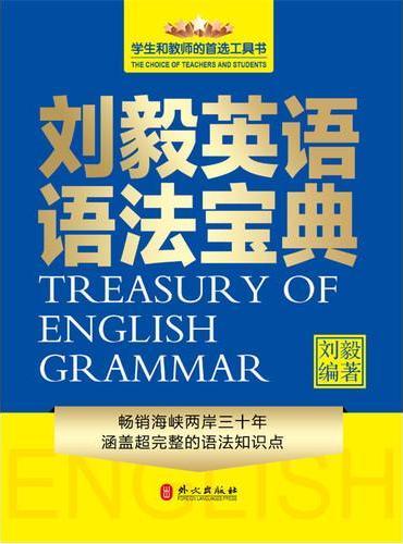 刘毅英语语法宝典