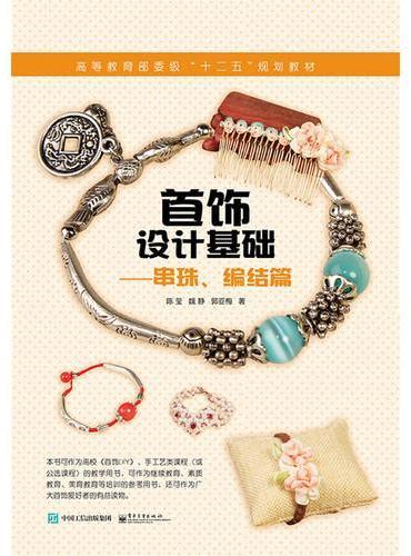 首饰设计基础——串珠、编结篇