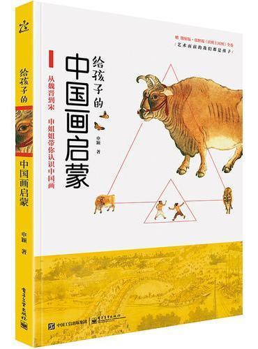 给孩子的中国画启蒙(全彩)(含附件1份)