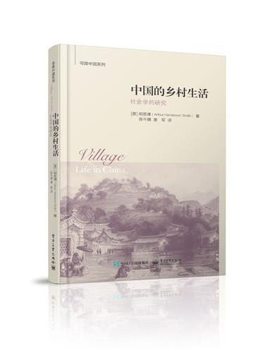 中国的乡村生活:社会学的研究