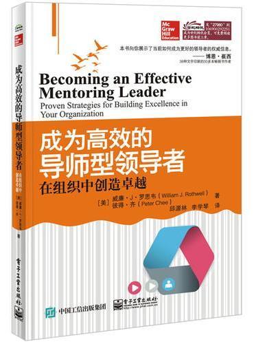 成为高效的导师型领导者