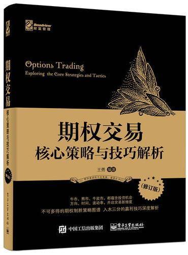 期权交易——核心策略与技巧解析(修订版)