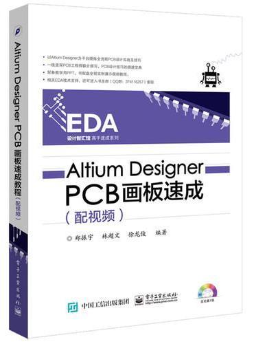 Altium Designer PCB画板速成(配视频)